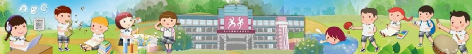 嘉義縣平林國小全球資訊網-PinLin Elementary School